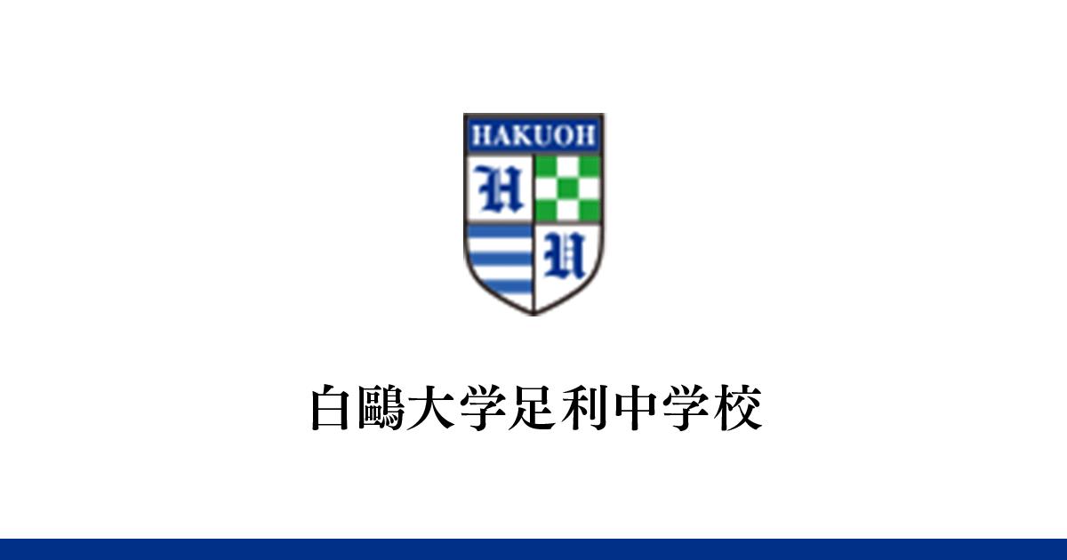 白鷗大学足利中学校