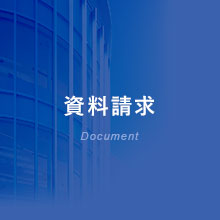 資料請求 Document